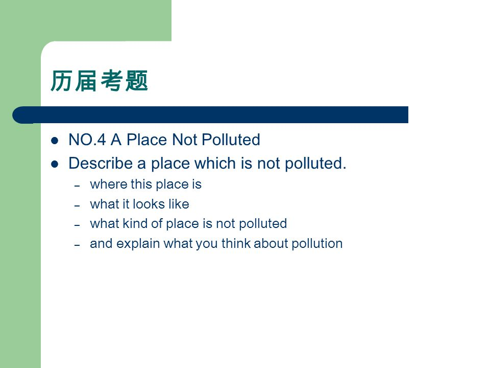 历届考题 NO.4 A Place Not Polluted Describe a place which is not polluted.