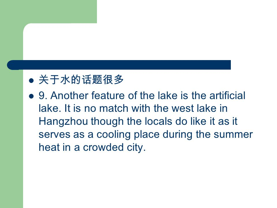 关于水的话题很多 9. Another feature of the lake is the artificial lake.