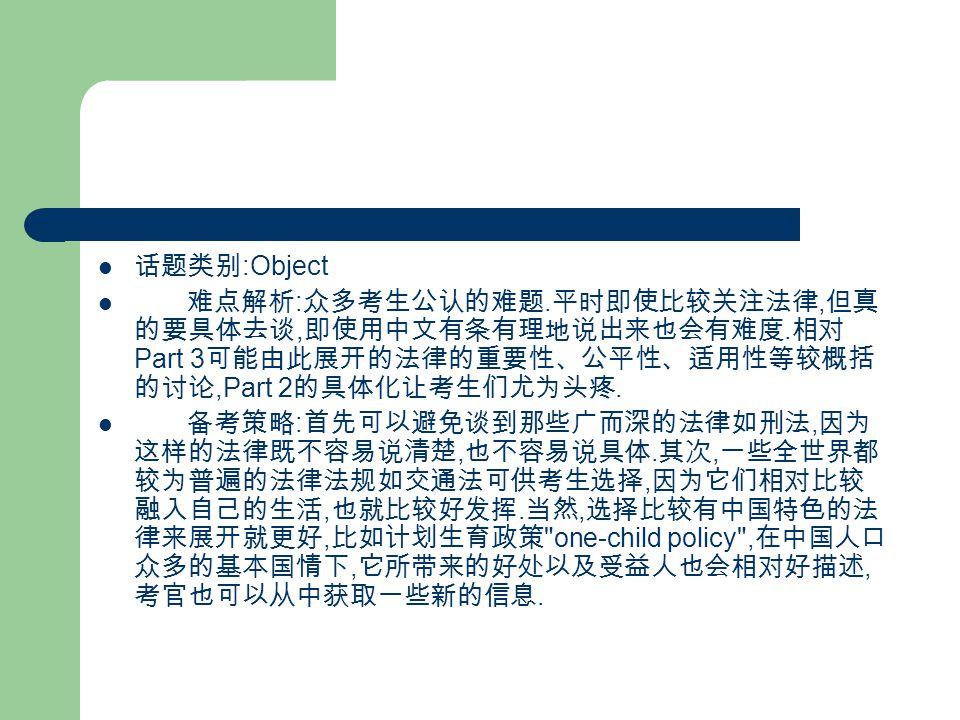 话题类别 :Object 难点解析 : 众多考生公认的难题. 平时即使比较关注法律, 但真 的要具体去谈, 即使用中文有条有理地说出来也会有难度.