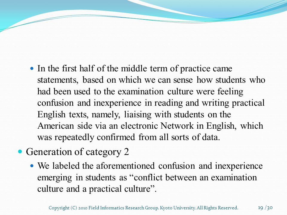 In the first half of the middle term of practice came statements, based on which we can sense how students who had been used to the examination culture were feeling confusion and inexperience in reading and writing practical English texts, namely, liaising with students on the American side via an electronic Network in English, which was repeatedly confirmed from all sorts of data.