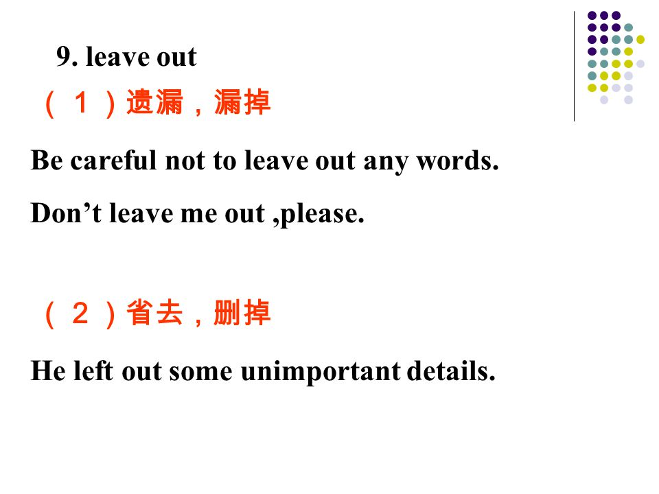9. leave out Be careful not to leave out any words.