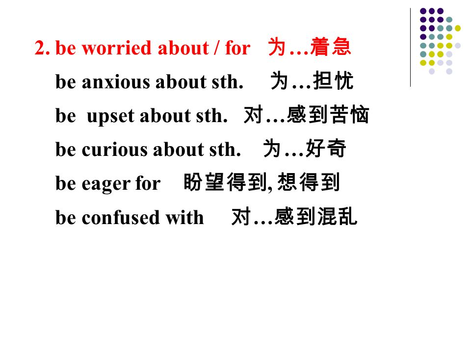 2. be worried about / for 为 … 着急 be anxious about sth.