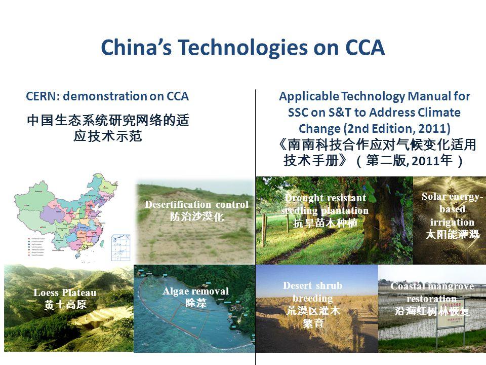 China's Technologies on CCA Desertification control 防治沙漠化 Loess Plateau 黄土高原 Algae removal 除藻 Drought-resistant seedling plantation 抗旱苗木种植 Solar energ