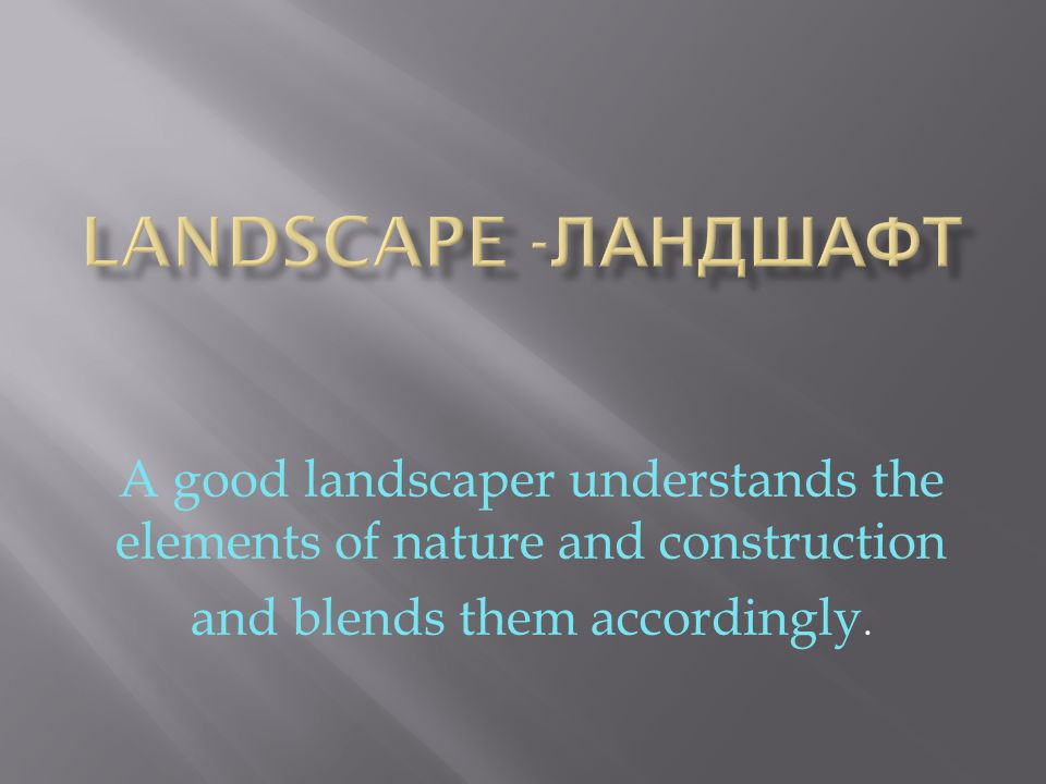 A good landscaper understands the elements of nature and construction and blends them accordingly.