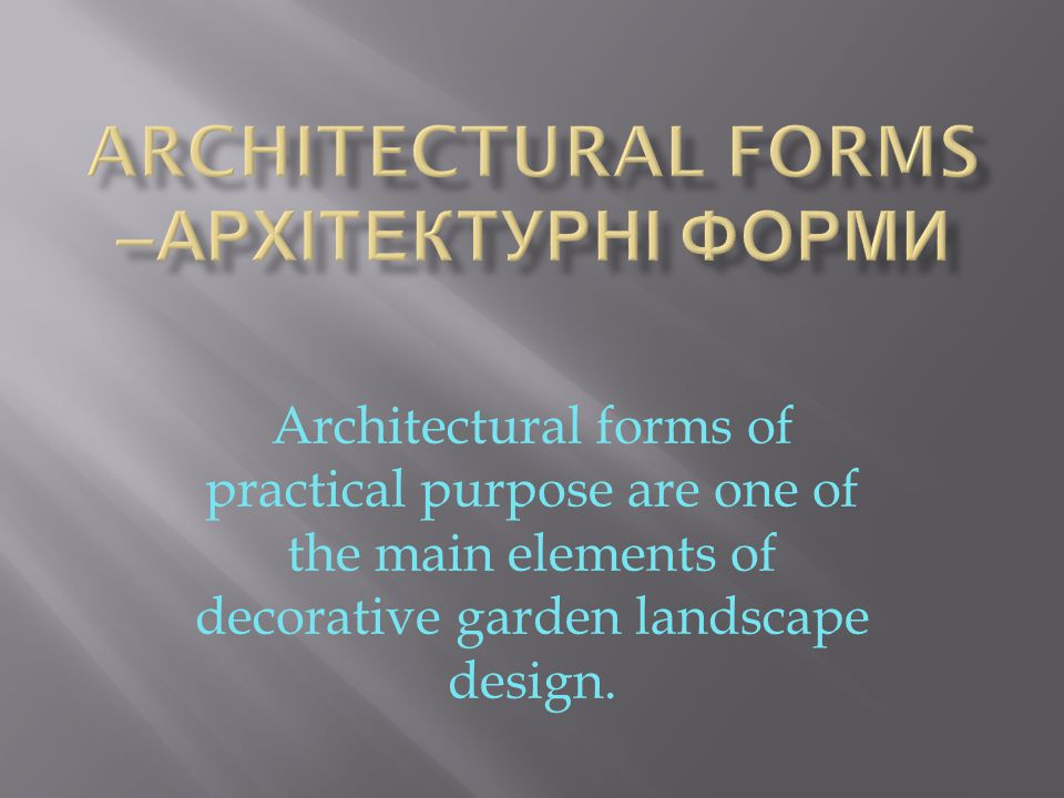 Architectural forms of practical purpose are one of the main elements of decorative garden landscape design.