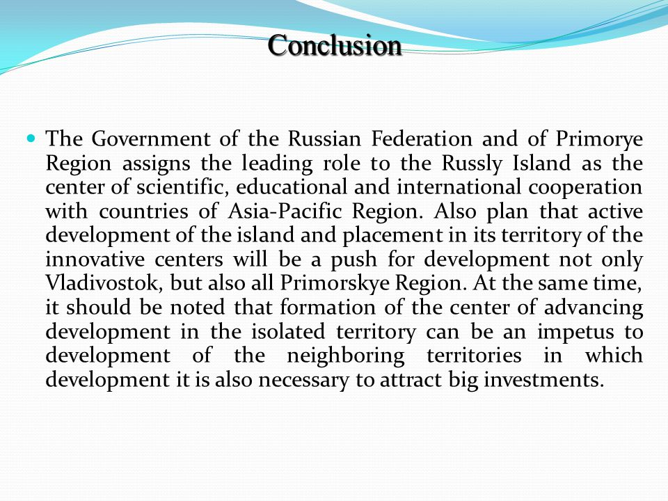 The Government of the Russian Federation and of Primorye Region assigns the leading role to the Russly Island as the center of scientific, educational and international cooperation with countries of Asia-Pacific Region.
