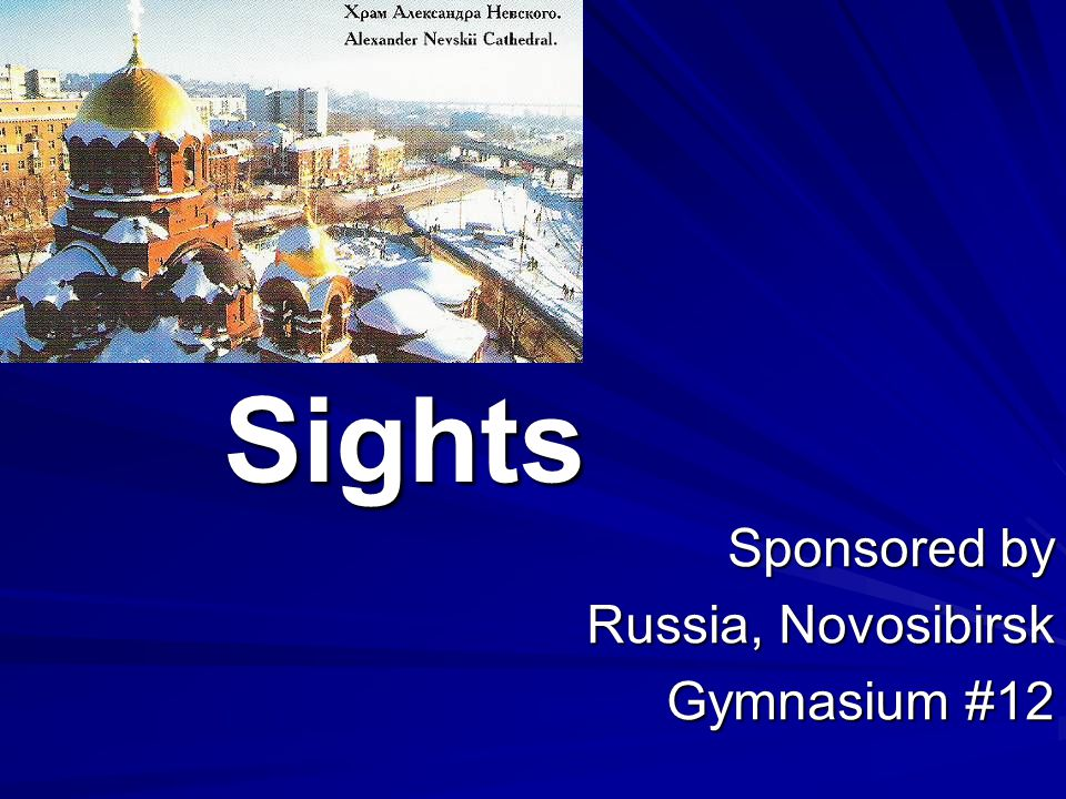 Sights Sponsored by Russia, Novosibirsk Gymnasium #12