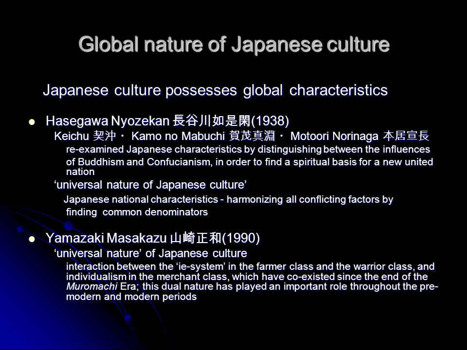 Global nature of Japanese culture Japanese culture possesses global characteristics Japanese culture possesses global characteristics Hasegawa Nyozeka