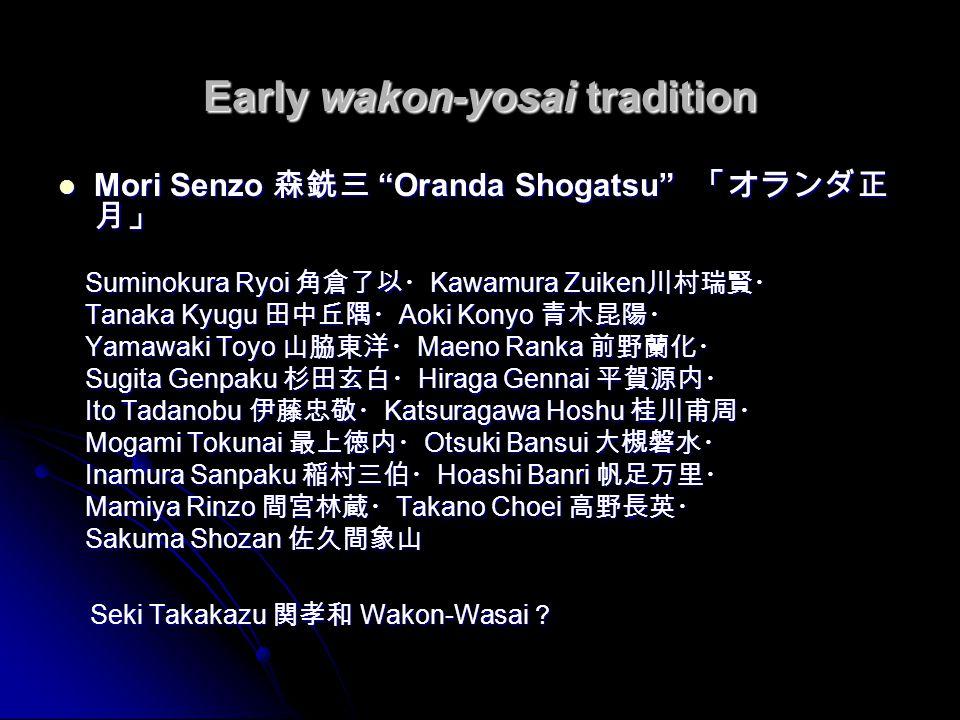 """Early wakon-yosai tradition Mori Senzo 森銑三 """"Oranda Shogatsu"""" 「オランダ正 月」 Mori Senzo 森銑三 """"Oranda Shogatsu"""" 「オランダ正 月」 Suminokura Ryoi 角倉了以・ Kawamura Zuike"""