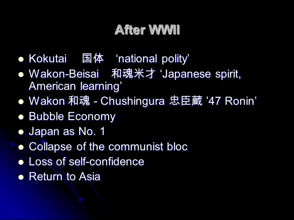 After WWII Kokutai 国体 'national polity' Kokutai 国体 'national polity' Wakon-Beisai 和魂米才 'Japanese spirit, American learning' Wakon-Beisai 和魂米才 'Japanes