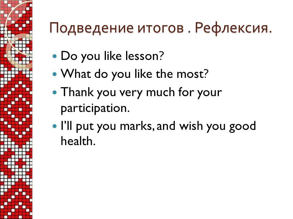 Подведение итогов. Рефлексия. Do you like lesson.