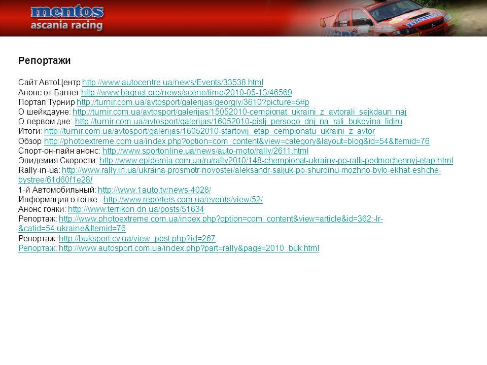 Репортажи Сайт АвтоЦентр http://www.autocentre.ua/news/Events/33538.htmlhttp://www.autocentre.ua/news/Events/33538.html Анонс от Багнет http://www.bagnet.org/news/scene/time/2010-05-13/46569http://www.bagnet.org/news/scene/time/2010-05-13/46569 Портал Турнир http://turnir.com.ua/avtosport/galerijas/georgiy/3610 picture=5#phttp://turnir.com.ua/avtosport/galerijas/georgiy/3610 picture=5#p О шейкдауне: http://turnir.com.ua/avtosport/galerijas/15052010-cempionat_ukraini_z_avtorali_sejkdaun_najhttp://turnir.com.ua/avtosport/galerijas/15052010-cempionat_ukraini_z_avtorali_sejkdaun_naj О первом дне: http://turnir.com.ua/avtosport/galerijas/16052010-pislj_persogo_dnj_na_rali_bukovina_lidiruhttp://turnir.com.ua/avtosport/galerijas/16052010-pislj_persogo_dnj_na_rali_bukovina_lidiru Итоги: http://turnir.com.ua/avtosport/galerijas/16052010-startovij_etap_cempionatu_ukraini_z_avtorhttp://turnir.com.ua/avtosport/galerijas/16052010-startovij_etap_cempionatu_ukraini_z_avtor Обзор http://photoextreme.com.ua/index.php option=com_content&view=category&layout=blog&id=54&Itemid=76http://photoextreme.com.ua/index.php option=com_content&view=category&layout=blog&id=54&Itemid=76 Спорт-он-лайн анонс: http://www.sportonline.ua/news/auto-moto/rally/2611.htmlhttp://www.sportonline.ua/news/auto-moto/rally/2611.html Эпидемия Скорости: http://www.epidemia.com.ua/ru/rally2010/148-chempionat-ukrainy-po-ralli-podmochennyj-etap.htmlhttp://www.epidemia.com.ua/ru/rally2010/148-chempionat-ukrainy-po-ralli-podmochennyj-etap.html Rally-in-ua: http://www.rally.in.ua/ukraina-prosmotr-novostei/aleksandr-saljuk-po-shurdinu-mozhno-bylo-ekhat-eshche- bystree/61d60f1e28/http://www.rally.in.ua/ukraina-prosmotr-novostei/aleksandr-saljuk-po-shurdinu-mozhno-bylo-ekhat-eshche- bystree/61d60f1e28/ 1-й Автомобильный: http://www.1auto.tv/news-4028/http://www.1auto.tv/news-4028/ Информация о гонке: http://www.reporters.com.ua/events/view/52/http://www.reporters.com.ua/events/view/52/ Анонс гонки: http://www.terrikon.dn.u