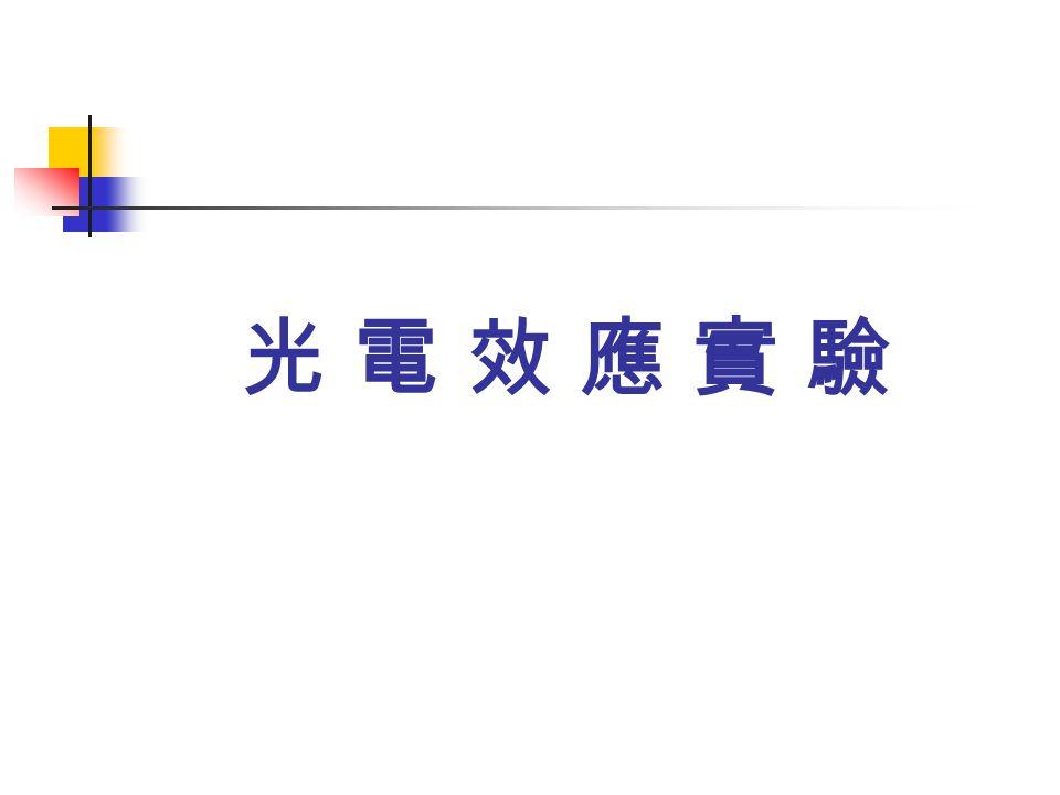 利用電容測量截止電位 Active Figure