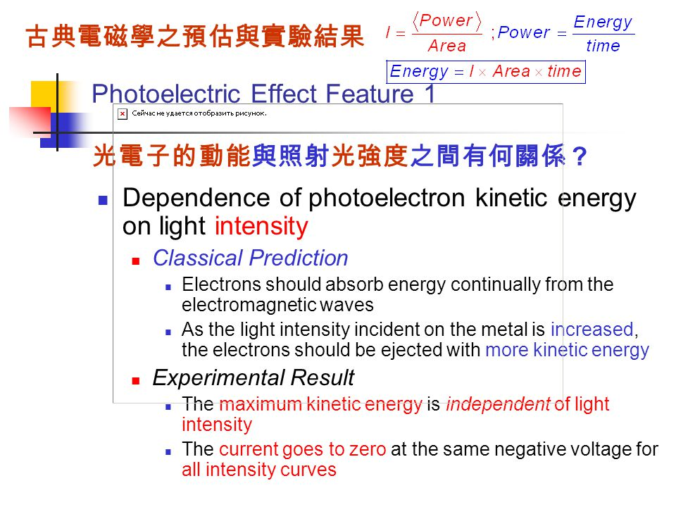 Photoelectric Effect Feature 1 光電子的動能與照射光強度之間有何關係 .
