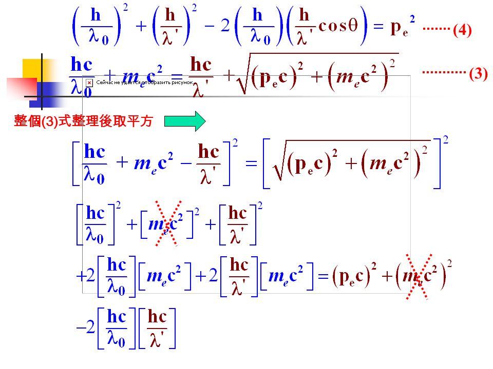 (3) 整個 (3) 式整理後取平方 (4)