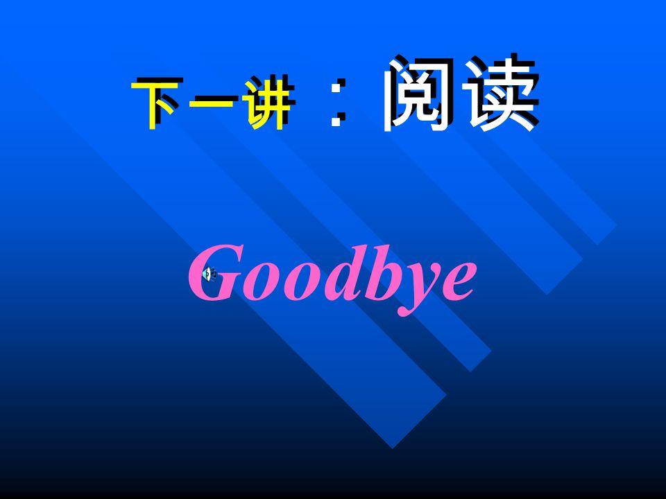 下一讲 :阅读 Goodbye