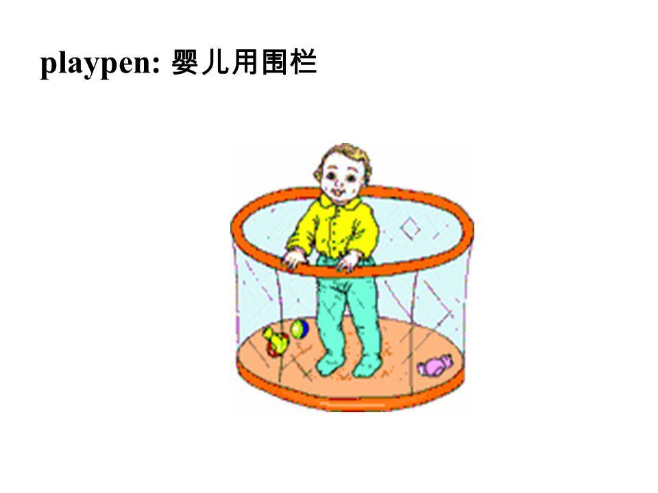 playpen: 婴儿用围栏