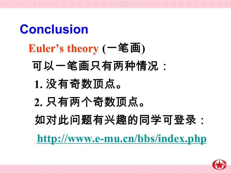 Conclusion Euler's theory ( 一笔画 ) 可以一笔画只有两种情况: 1. 没有奇数顶点。 2.