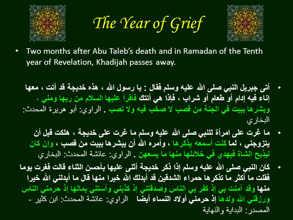 The Year of Grief Two months after Abu Taleb's death and in Ramadan of the Tenth year of Revelation, Khadijah passes away.