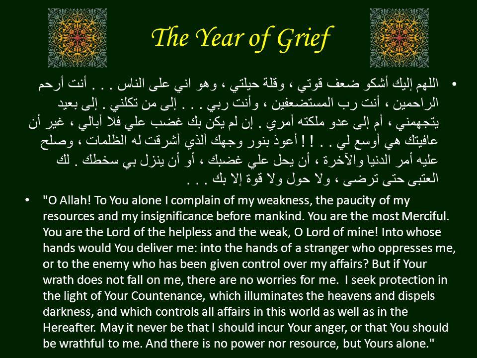 The Year of Grief اللهم إليك أشكو ضعف قوتي ، وقلة حيلتي ، وهو اني على الناس...