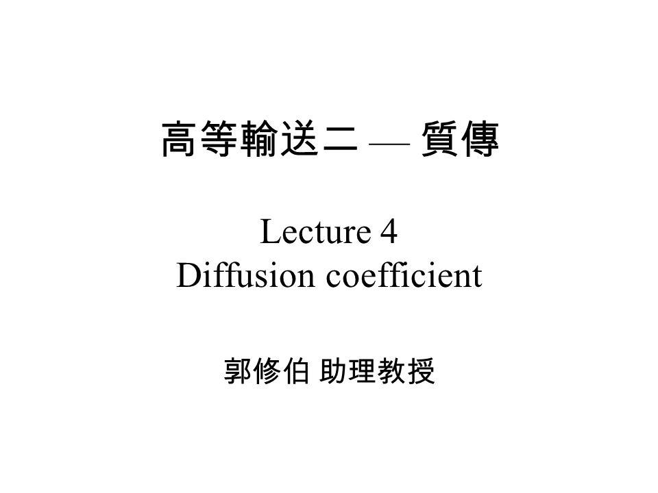高等輸送二 — 質傳 Lecture 4 Diffusion coefficient 郭修伯 助理教授