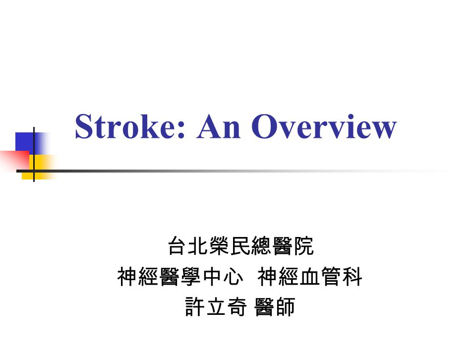 Stroke: An Overview 台北榮民總醫院 神經醫學中心 神經血管科 許立奇 醫師