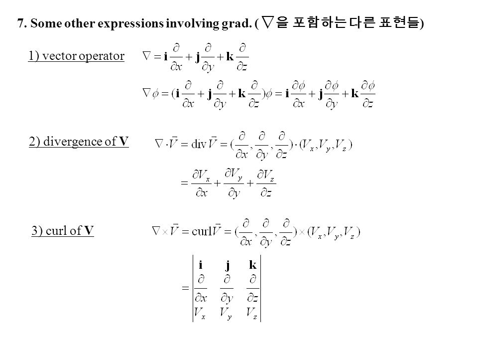 7. Some other expressions involving grad. ( 을 포함하는 다른 표현들 ) 1) vector operator 2) divergence of V 3) curl of V