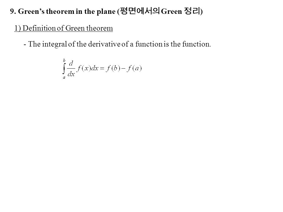 9. Green's theorem in the plane ( 평면에서의 Green 정리 ) - The integral of the derivative of a function is the function. 1) Definition of Green theorem