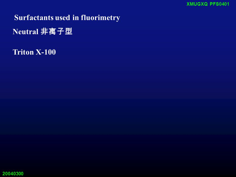20040300 XMUGXQ PFS0401 Surfactants used in fluorimetry Neutral 非离子型 Triton X-100