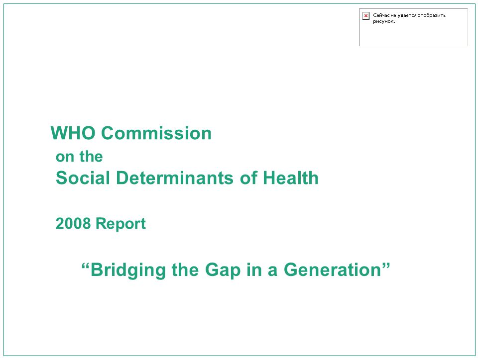 WHO Commission on the Social Determinants of Health 2008 Report Bridging the Gap in a Generation