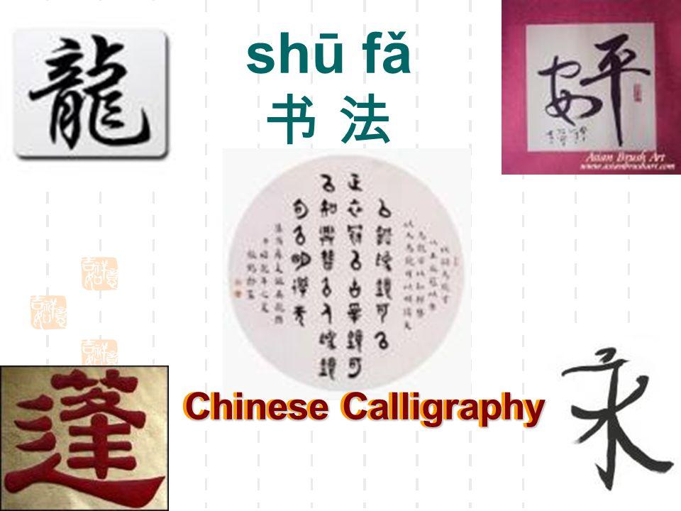 shū fǎ 书 法 Chinese Calligraphy