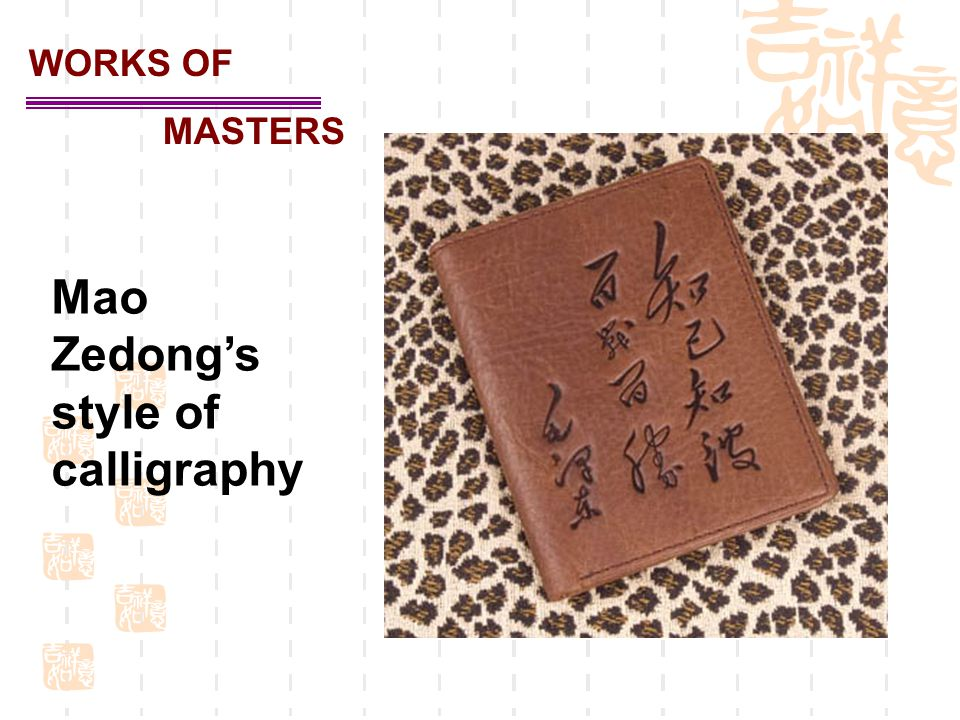 WORKS OF MASTERS Mao Zedong's style of calligraphy