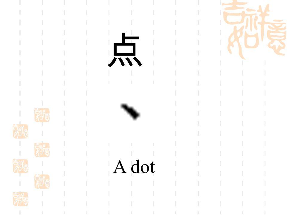 A dot 点