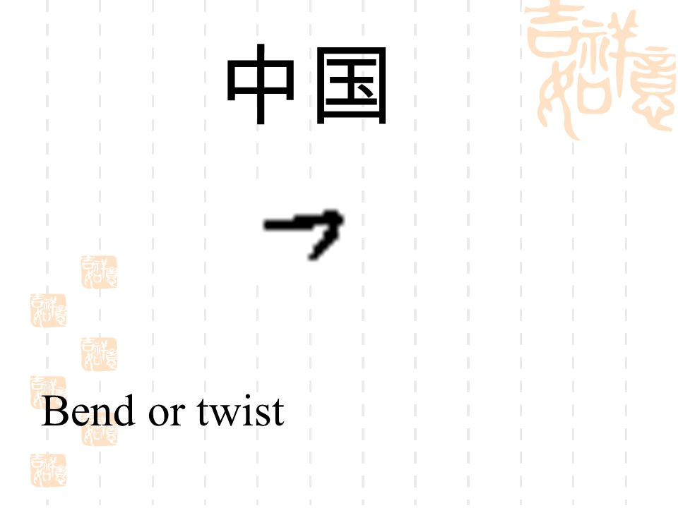 中国 Bend or twist