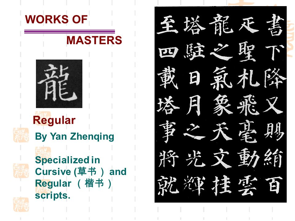 Regular By Yan Zhenqing Specialized in Cursive ( 草书) and Regular (楷书) scripts. WORKS OF MASTERS
