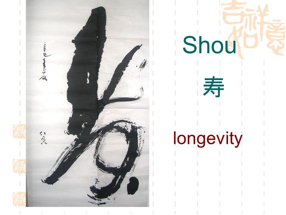 Shou 寿 longevity