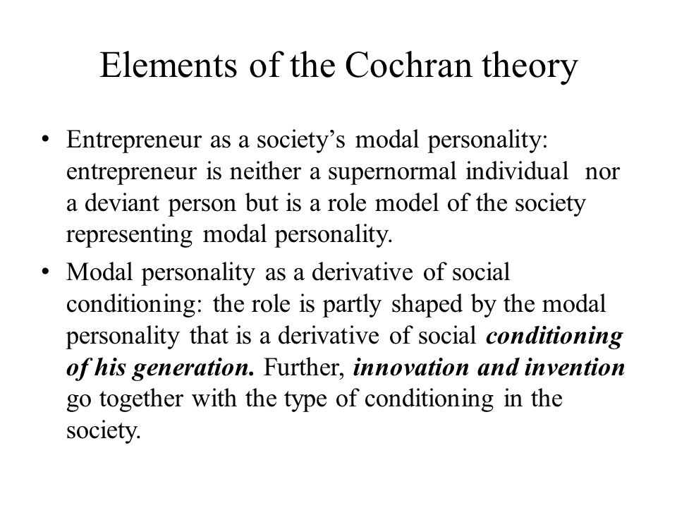 Elements of the Cochran theory Entrepreneur as a society's modal personality: entrepreneur is neither a supernormal individual nor a deviant person bu