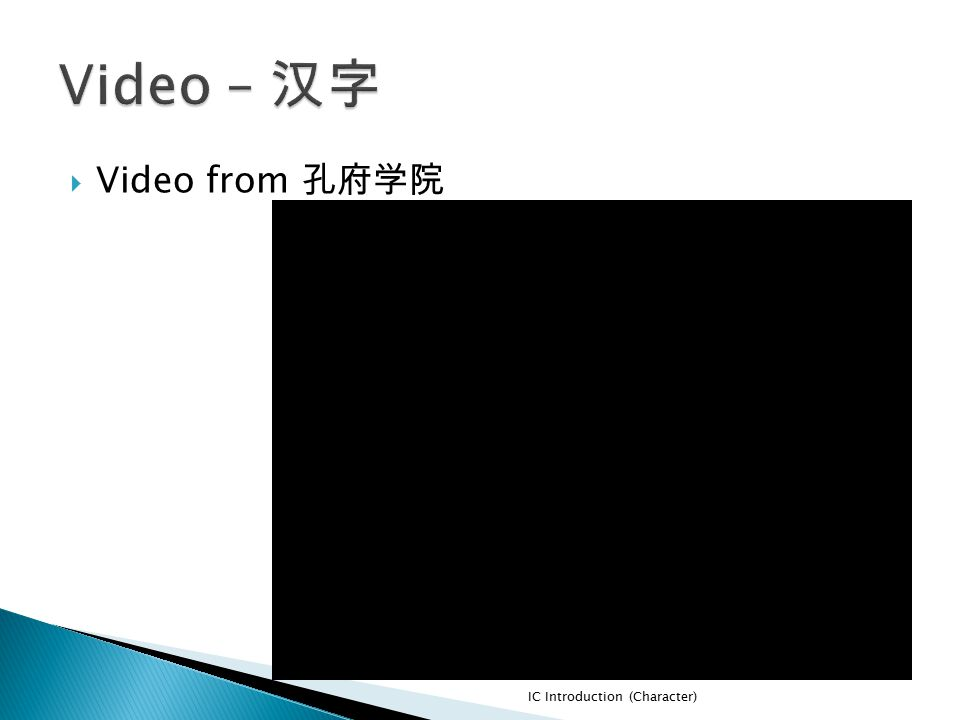  Video from 孔府学院 IC Introduction (Character)