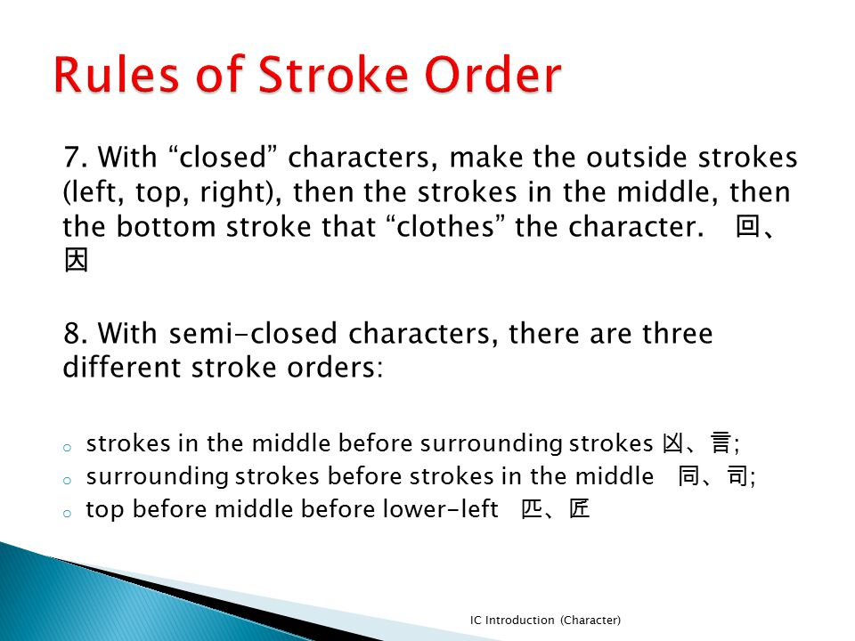 """7. With """"closed"""" characters, make the outside strokes (left, top, right), then the strokes in the middle, then the bottom stroke that """"clothes"""" the ch"""