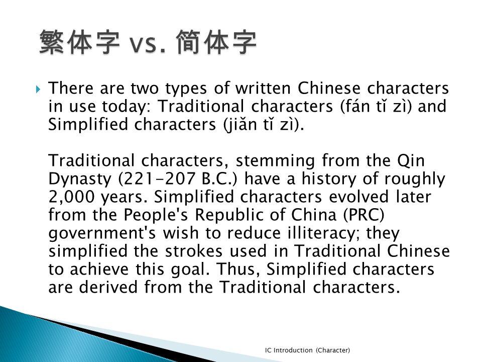  Example: 車 - 车 (chē), automobile 鐘 - 钟 (zhōng), clock  Discuss: What are the benefits of learning fán tǐ zì and jiǎn tǐ zì.