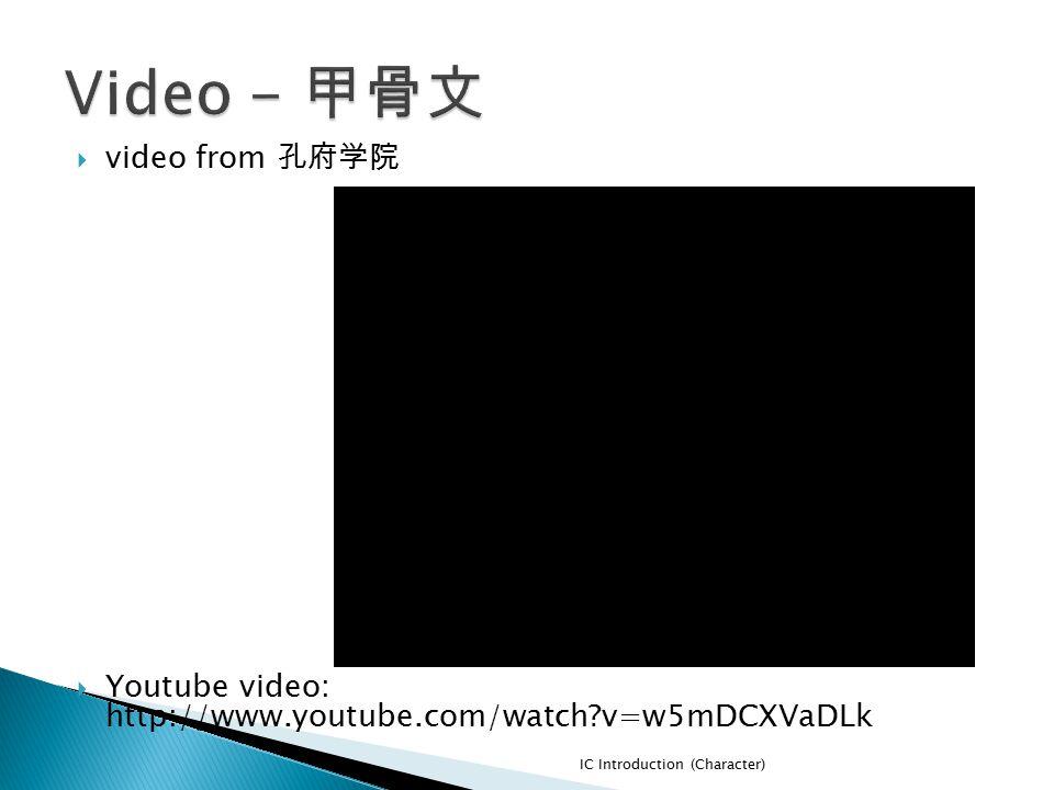 yī èr sān sì wǔ 一二三四五 IC Introduction (Character) Liù qī bā jiǔ shí 六七八九 十 Keep these question in mind: 1.