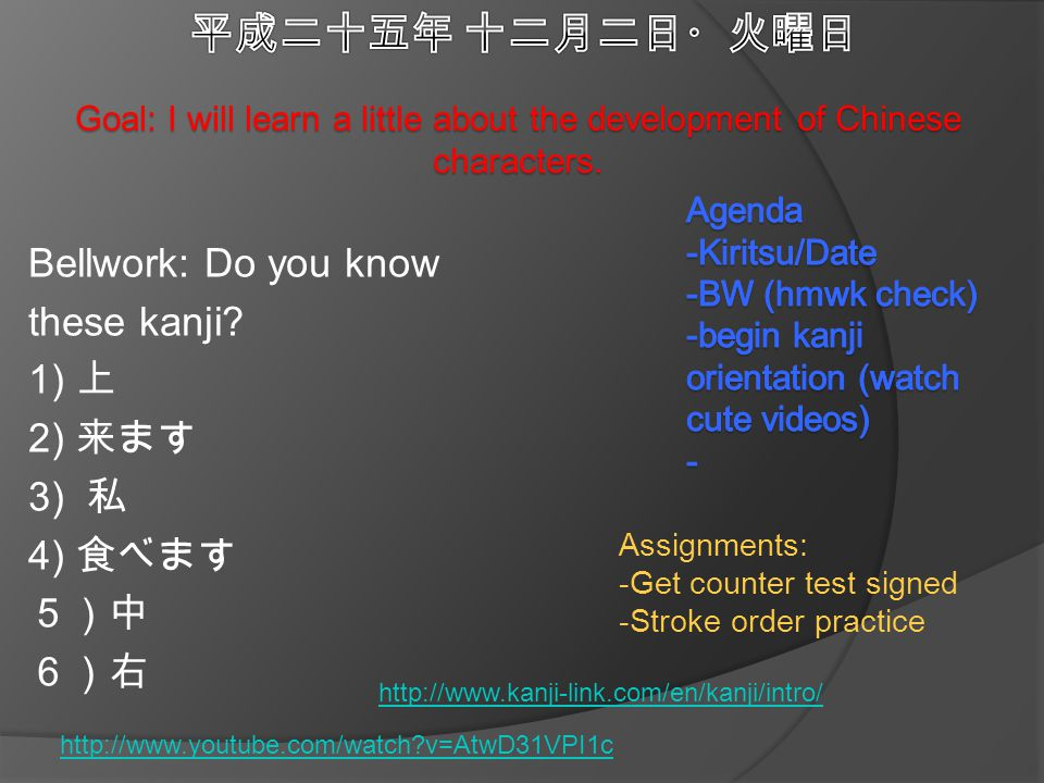 Assignments: -Get counter test signed -Stroke order practice http://www.youtube.com/watch v=AtwD31VPI1c Bellwork: Do you know these kanji.