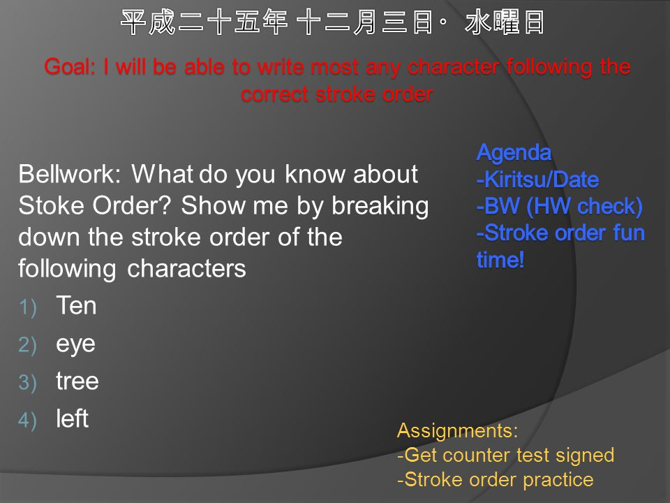 Bellwork: 1) What is the Chinese reading of a kanji called.