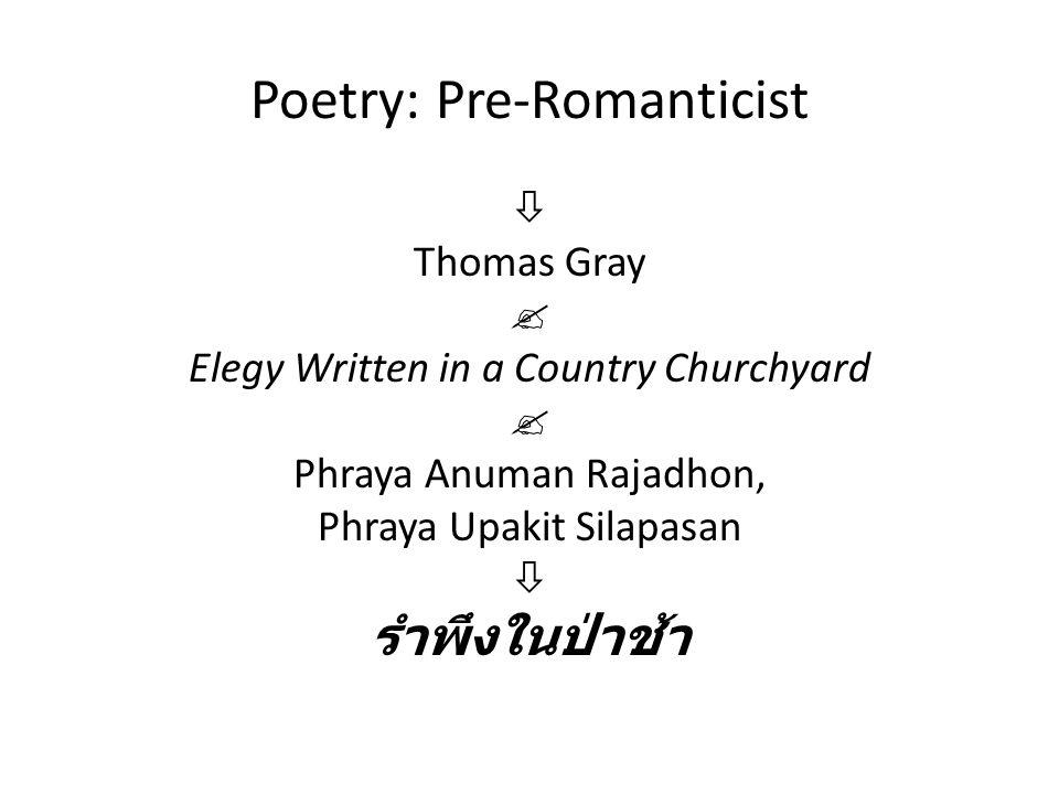 Poetry: Pre-Romanticist  Thomas Gray  Elegy Written in a Country Churchyard  Phraya Anuman Rajadhon, Phraya Upakit Silapasan  รำพึงในป่าช้า