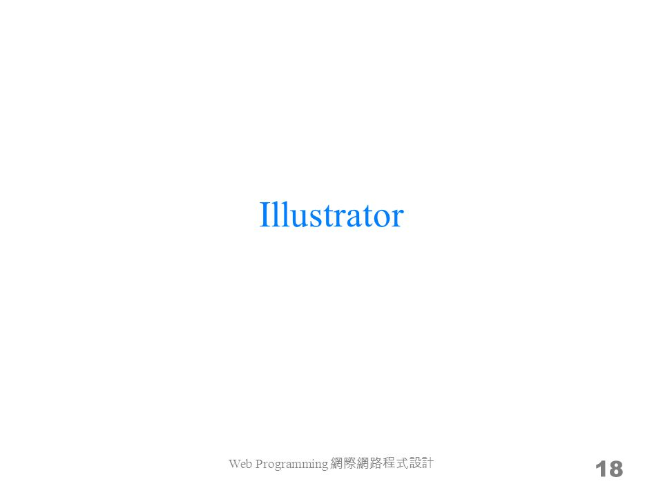 Illustrator 18 Web Programming 網際網路程式設計
