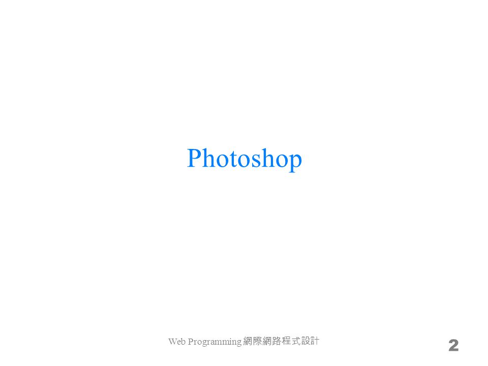 Photoshop 2 Web Programming 網際網路程式設計