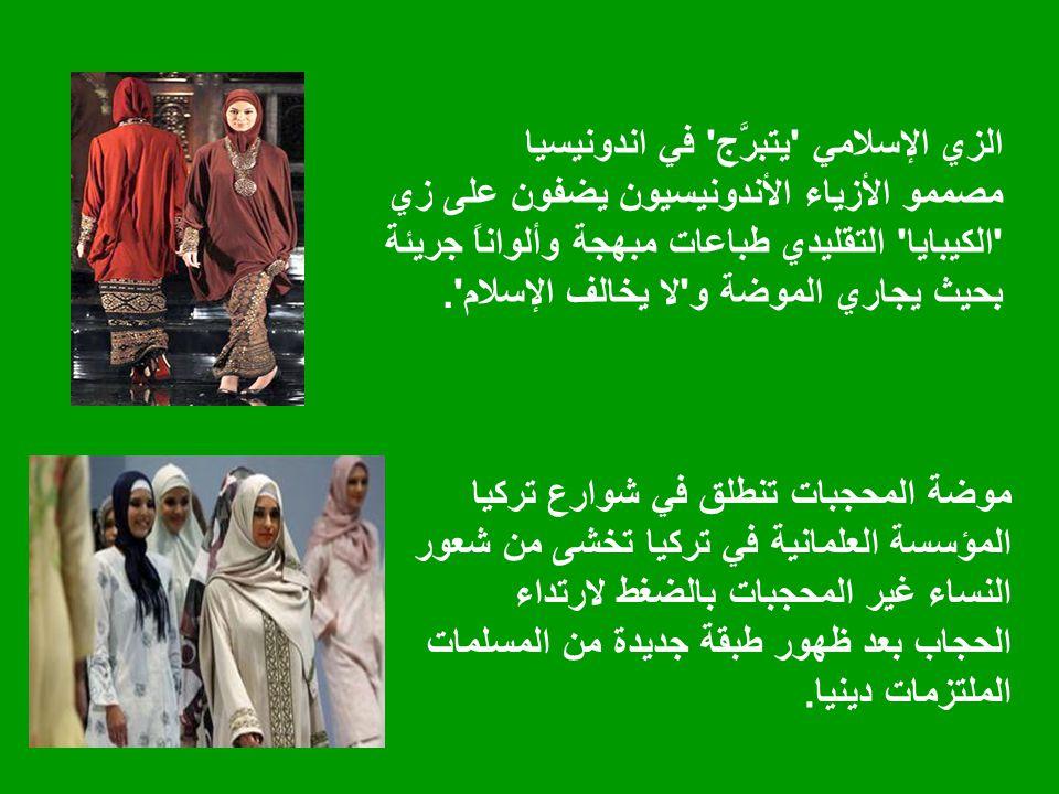 الزي الإسلامي 'يتبرَّج' في اندونيسيا مصممو الأزياء الأندونيسيون يضفون على زي 'الكيبايا' التقليدي طباعات مبهجة وألواناً جريئة بحيث يجاري الموضة و'لا يخ