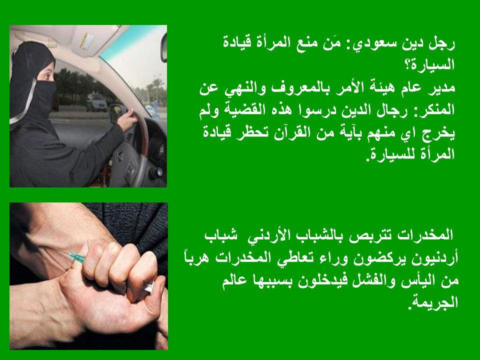 رجل دين سعودي: مَن منع المرأة قيادة السيارة؟ مدير عام هيئة الأمر بالمعروف والنهي عن المنكر: رجال الدين درسوا هذه القضية ولم يخرج اي منهم بآية من القرآ