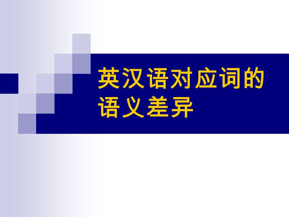 英汉语对应词的 语义差异