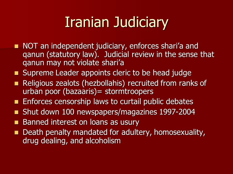 Iranian Judiciary NOT an independent judiciary, enforces shari'a and qanun (statutory law).